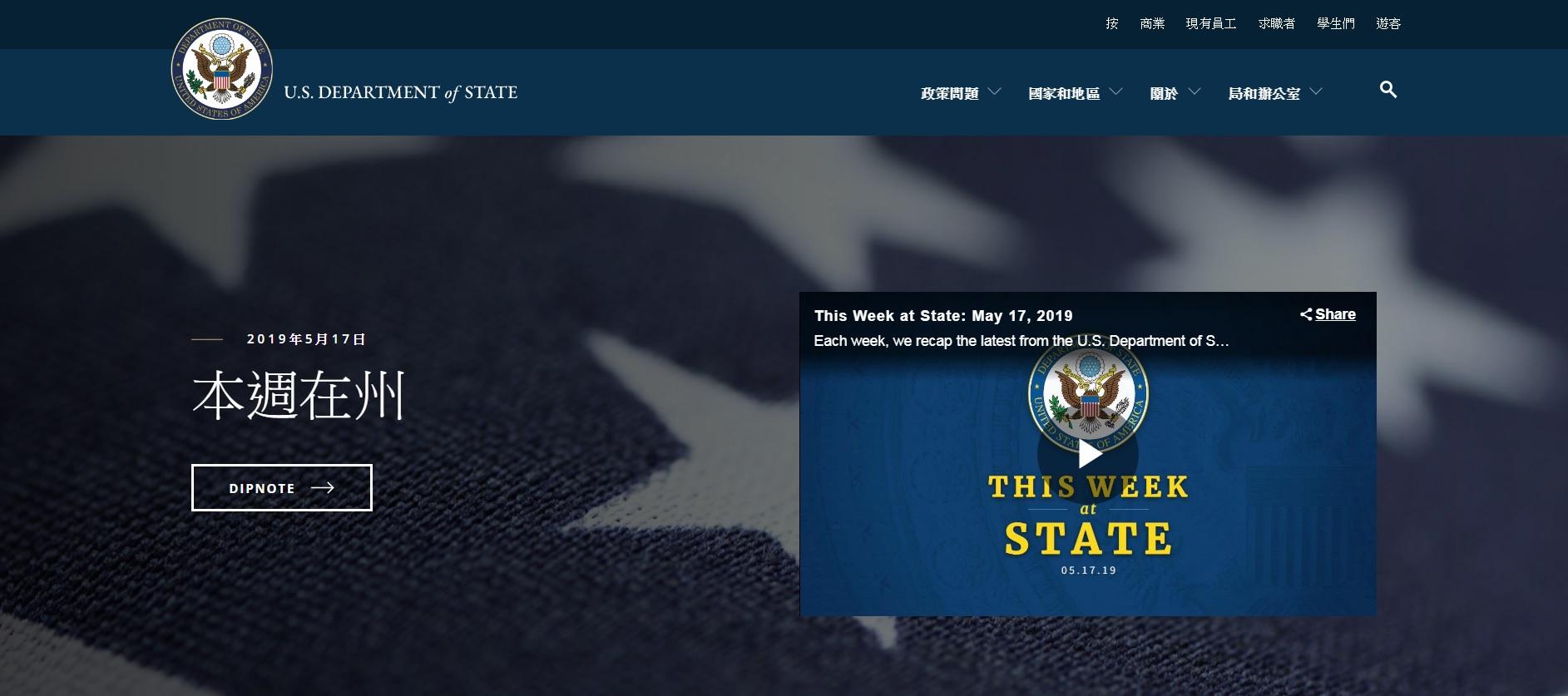 美國官方網站:https://www.state.gov/